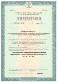 Лицензия 5