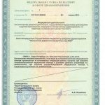 Лицензия 7