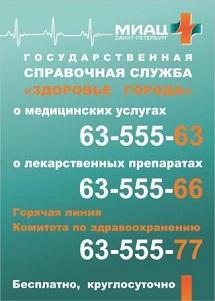 Запись к врачу в поликлиники г.красноярска
