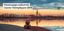 календарь событий СПб 2018
